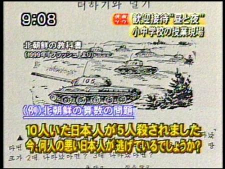 北朝鮮の教科書から算数の問題