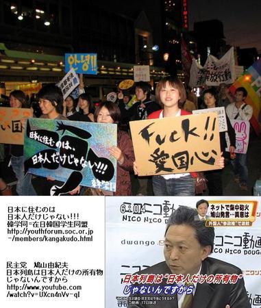 韓学同のデモと鳩山由紀夫売国奴発言「日本列島は日本人だけの所有物じゃない」