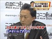 """鳩山由紀夫の売国奴発言「日本列島は""""日本人だけの所有物""""じゃないんですから」"""