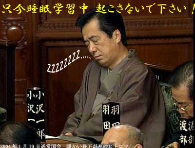 菅直人、只今睡眠学習中・・・