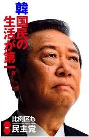 売国奴小沢一郎・民主党「韓国民の生活が第一。」