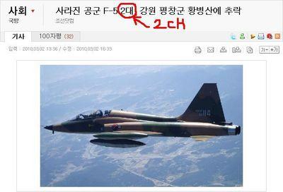 キム・ヨナ批判にファビョった韓国人、F5攻撃で2chサーバーダウンさせると、韓国F5戦闘機2機が冬季五輪候補地平昌で墜落!