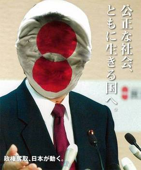 """売国奴民主党の""""よげんの書""""、謎の覆面男「ともだち=ゆうあい」が日本を支配する。。。"""