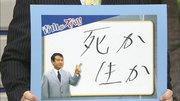 2010.1.20青山繁晴「ニュースDEズバリ」キーワード「死か生か」