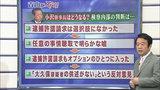 1月27日「ANCHOR」青山繁晴、小沢一郎の「逮捕許諾請求」について解説!