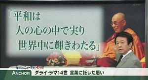 ダライ・ラマ法王「平和は人の心の中で実り、世界中に輝きわたる」