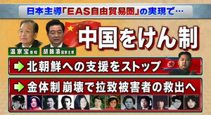 日本主導「EAS自由貿易圏」の実現で、中国を牽制!