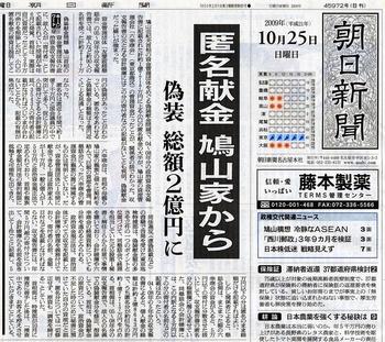 朝日新聞が一面トップで「匿名献金の大半、鳩山家から 偽装総額2億円に」と鳩山由紀夫偽装献金問題を報道!
