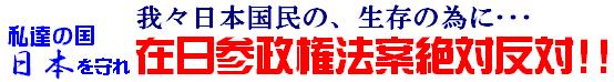 在日参政権法案絶対反対!!