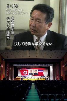朝鮮学校の実態:決して特殊な学校ではない???
