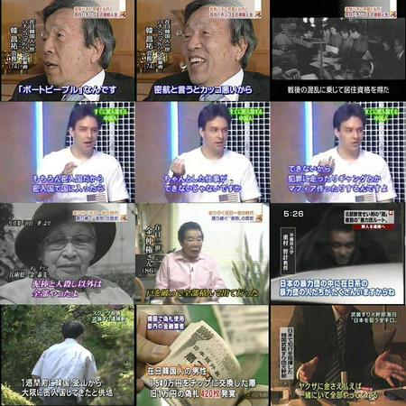 在日朝鮮人、密入国の実態