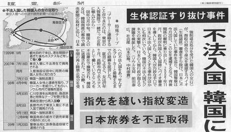 韓国人の不法入国:指紋変造で生体認証すり抜け
