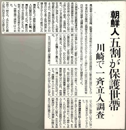 朝鮮人、川崎で五割が生活保護
