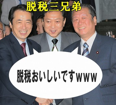 鳩山由紀夫、小沢一郎、菅直人で「脱税3兄弟」!