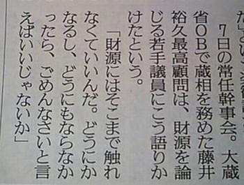 藤井裕久「財源にはそこまで触れなくていいんだ。どうにかなるし、どうにもならなかったら、ごめんなさいと言えばいいじゃないか」