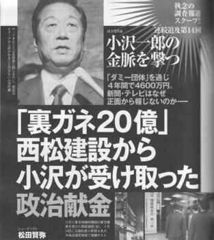 小沢一郎民主党代表の金脈を撃つ:「裏ガネ20億」西松建設から小沢が受け取った政治献金(『週刊現代』09年1月31日号)