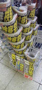 検察完敗が見出しの日刊ヒュンダイ大量売れ残り!小沢辞任要求が見出しの夕刊フジ売れまくり!