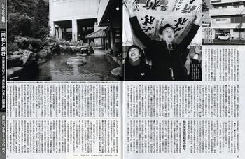 鳩山由紀夫の故人献金を知り尽くす花田順正氏の怪死事件、フライデーが報道!