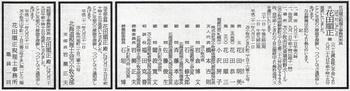 花田順正氏急逝の新聞広告