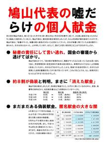 改めて出そう!鳩山由起夫の脱税と政治資金規正法違反!(1):鳩山代表の嘘だらけの個人献金1