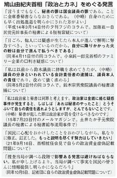 鳩左ブレ・ポッポ鳩山由紀夫首相「政治とカネ」をめぐる発言