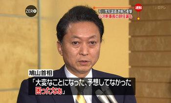 鳩山由紀夫「大変なことになった。予想してなかった。困ったなぁ」