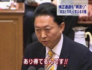 鳩山由紀夫、献金問題で「あり得てるんです!!」と逆ギレ!