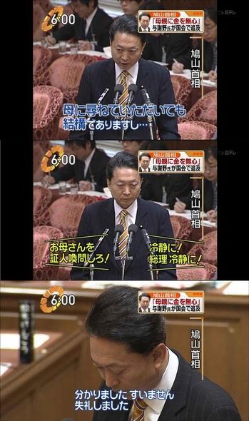 """平成の脱税王""""鳩山由紀夫脱税総理逆ギレ!「母に尋ねていただいても結構でありますし・・・」"""