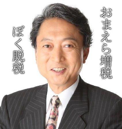 脱税総理・鳩山由紀夫「おまえら増税。ぼく脱税」