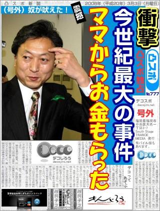 衝撃今世紀最大の事件!鳩山由紀夫脱税総理「ママからお金もらった」