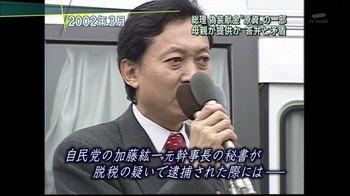 2002年3月の鳩山由紀夫「秘書が脱税容疑ならば、議員バッジ外します」:鳩山ブーメラン炸裂!「秘書が脱税容疑ならば、議員バッジ外します」