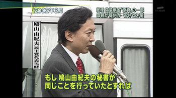 2002年3月の鳩山由紀夫「もし鳩山由紀夫の秘書が同じことを行っていたとすれば」:鳩山ブーメラン炸裂!「秘書が脱税容疑ならば、議員バッジ外します」
