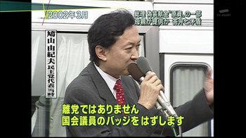 2002年3月の鳩山由紀夫「離党ではありません、国会議員のバッジをはずします」:鳩山ブーメラン炸裂!「秘書が脱税容疑ならば、議員バッジ外します」