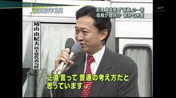 2002年3月の鳩山由紀夫「正直言って 普通の考え方だと思っています」:鳩山ブーメラン炸裂!「秘書が脱税容疑ならば、議員バッジ外します」