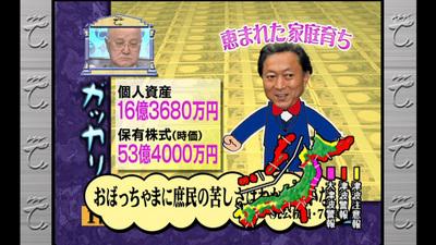 恵まれた家庭育ち・鳩山由紀夫「おぼっちゃまに庶民の苦しみはわからない」