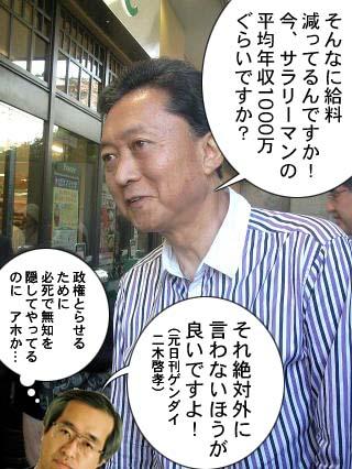 鳩山由紀夫「そうですか。そんなに給料減ってるんですか。今サラリーマン平均1000万ぐらいですか?」