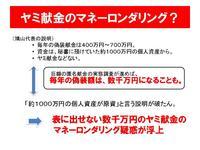 改めて出そう!鳩山由起夫の脱税と政治資金規正法違反!(4):ヤミ献金のマネーロンダリング?
