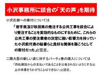 改めて出そう!鳩山由起夫の脱税と政治資金規正法違反!(6):小沢事務所に談合の「天の声」を期待