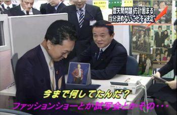 麻生太郎「今まで何してたんだ?」鳩山由紀夫「ファッションショーとか試写会とかその・・・」