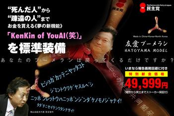 鳩山由紀夫民主党代表の友愛ブーメラン