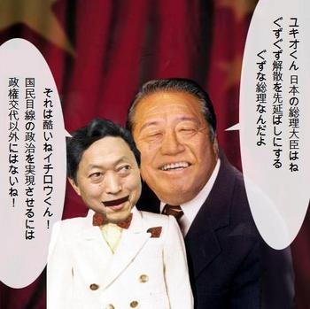 小沢一郎が操るポッポ鳩山由紀夫の腹話術人形