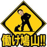 働け鳩山!!