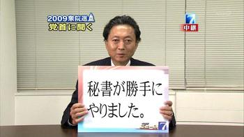 鳩山由紀夫「秘書が勝手にやりました。」