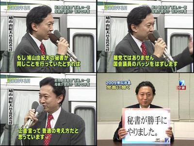 平成の脱税王・鳩山由紀夫「秘書が勝手にやりました」