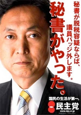 平成の脱税王・鳩山由紀夫「秘書がやった。秘書が脱税容疑ならば、議員バッジ外します」
