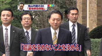 指導力なき鳩山由紀夫「結論を決めないことを決める」
