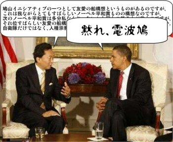 鳩山由紀夫「鳩山イニシアチブの一つとして友愛の船構想というものが…」オバマ大統領「黙れ、電波鳩」