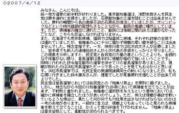 鳩山由紀夫のオリンピック発言「勝利の瞬間からあの傲岸不遜の石原氏が復活していましたが、オリンピックなどという時代錯誤的発想もさることながら、都民の意識に唖然としています」