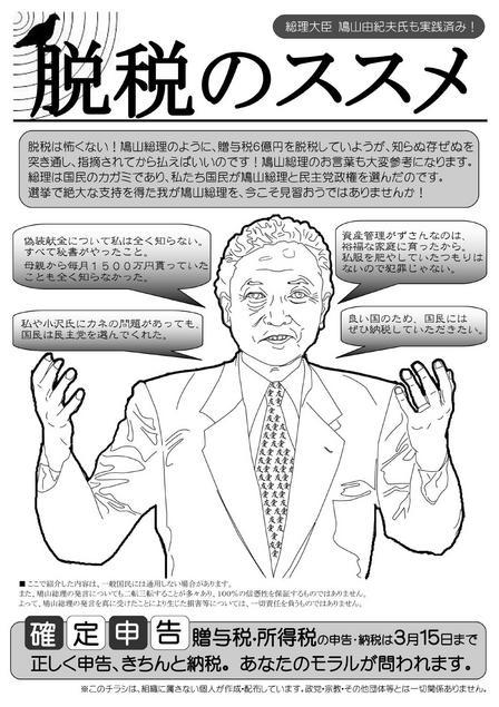 脱税のススメ——総理大臣 鳩山由紀夫氏も実践済み!