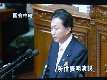友愛するのか、ポッポ鳩山由紀夫首相!所信表明演説で民主党マンセーの大合唱に目がイッちゃってます・・・